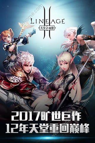 腾讯天堂2手机游戏官方网站图3: