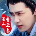 蜀山青云志内购破解版 v1.0.4