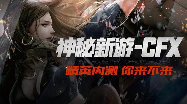 腾讯CFX神秘新游内测开启 4月25日正式开服[多图]
