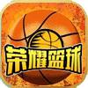 榮耀籃球百度版