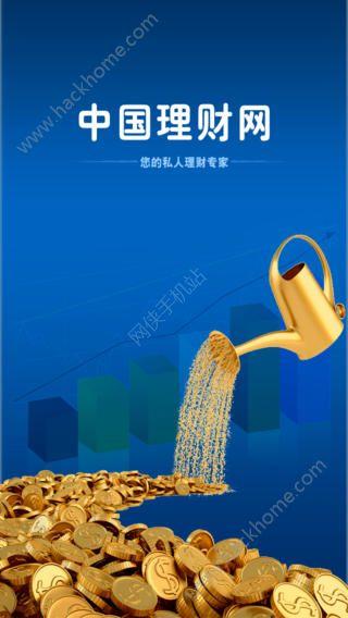 中国理财网官网app下载安装软件图1: