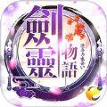 剑灵物语仙侠RPG手游最新版 v1.9