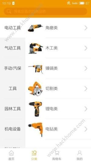金指数五金机电商城app图3