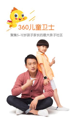 360儿童卫士官网版图1