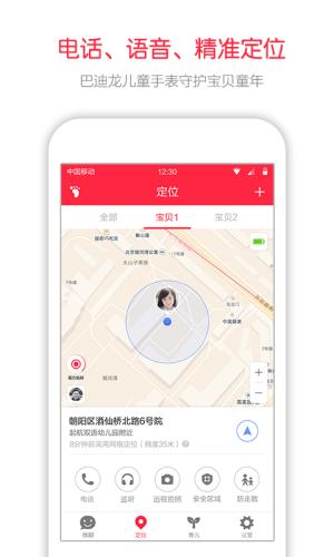 360儿童卫士手表官网版app下载安装图片2