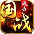 国战风云手游官网最新版 v1.52.05