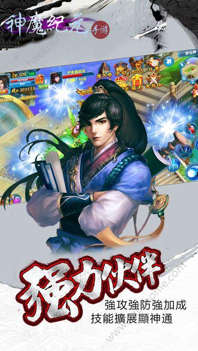神魔纪元蜀山修仙手游官方网站最新版图3: