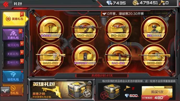 穿越火线枪战王者火麒麟礼包价格表 不同VIP等级钻石消耗一览[图]