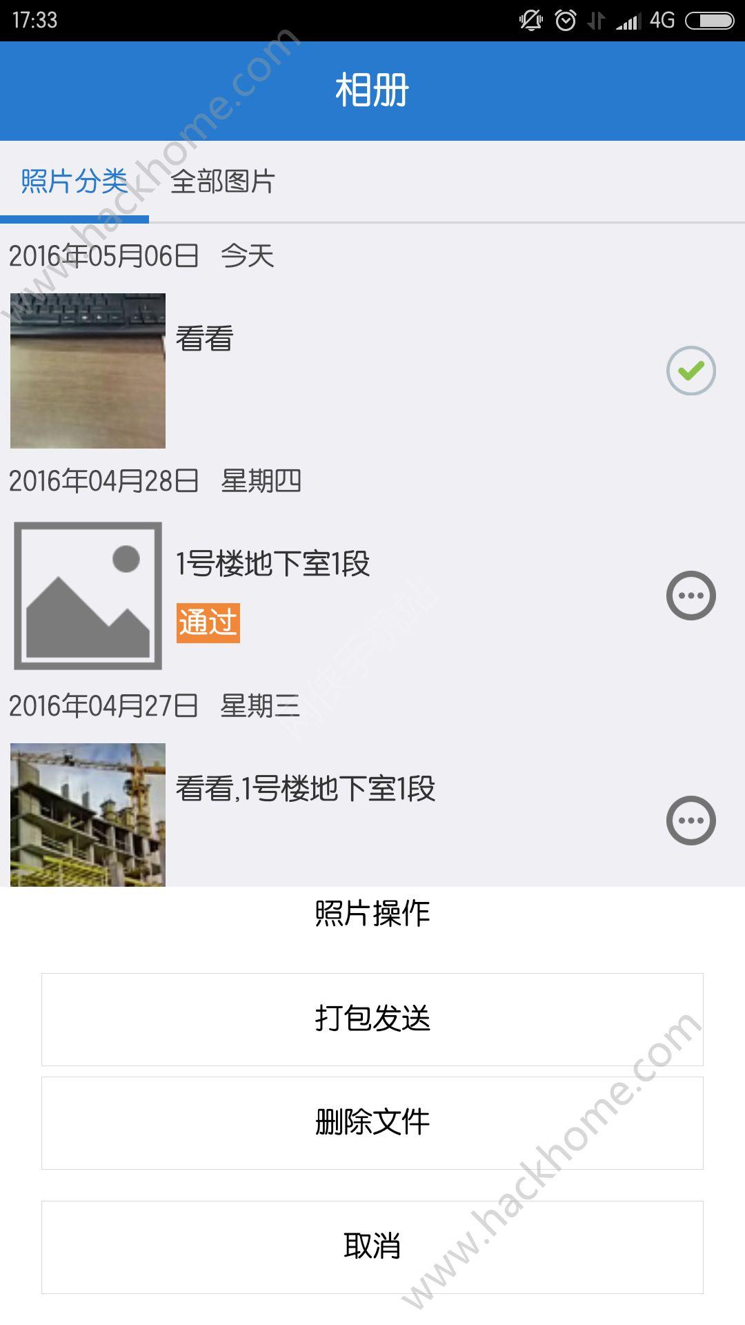 广联达工程随手拍app苹果版下载图3:
