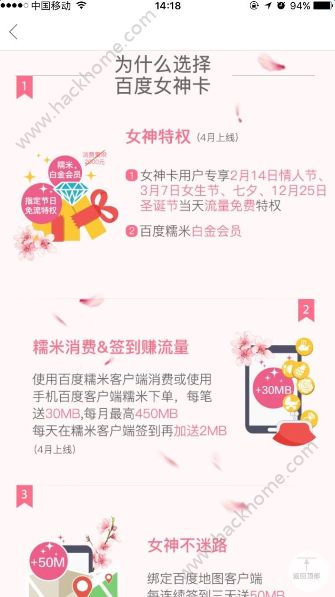 百度女神卡申请入口官网app下载手机版图3: