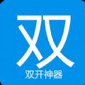 微信多开免费版app苹果版下载 v1.0