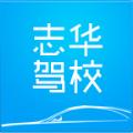 志华驾校官网手机版app下载 v1.0