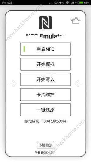 NFC Emulator官网版图3