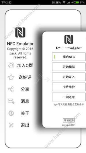 NFC Emulator破解版手机app下载安装图片2