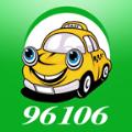 96106移步叫車