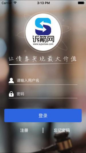 诉箭网app图3