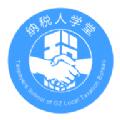 广州地税纳税人学堂