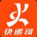 快递哥快递员版app下载 V2.0.5
