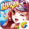 天天飞车世界赛星座机甲官网最新版本下载 v3.5.8.673