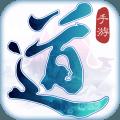道王苹果iOS官方正版下载 v2.5.2