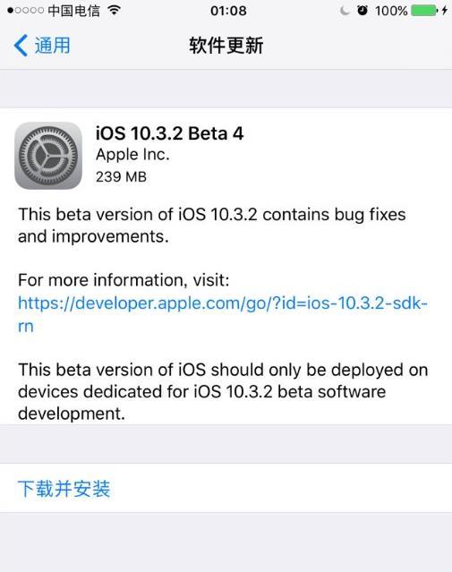 iOS10.3.2 Beta4更新了什么?iOS10.3.2 Beta4更新内容介绍[图]