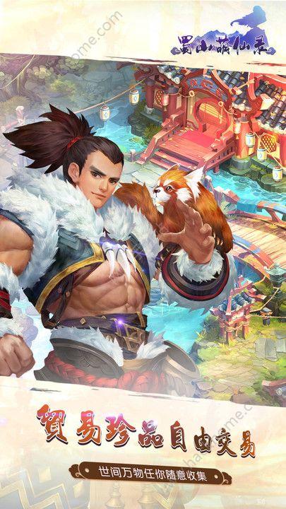 蜀山萌仙录安卓游戏官方网站版图1: