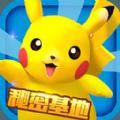 精灵宝可梦3DS下载官方正版手游 v1.5.0