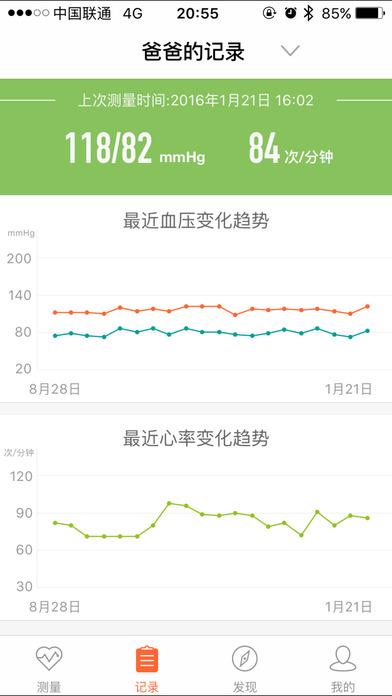 爱家康血压计app下载官网版图3: