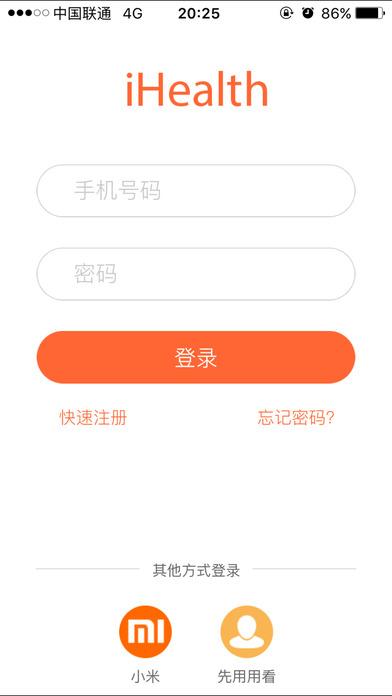 爱家康血压计app下载官网版图5:
