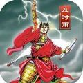 水浒英雄梁山好汉官方网站正版游戏 v1.8.13