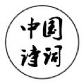 中国诗词题库app