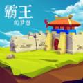 霸王的梦想下载安卓最新版 v0.9.6.3
