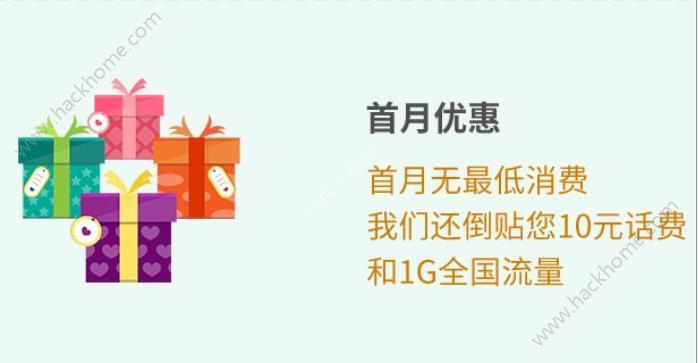 聚力视频聚力卡定向免流9元流量套餐手机app申请入口图3: