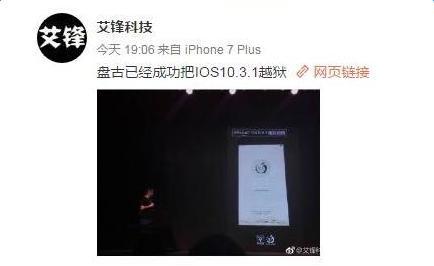 ios10.3.1越�z最新消息:�P古已�破解IOS10.3.1系�y[多�D]