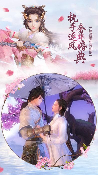 苍穹飞仙官方网站正版游戏图3: