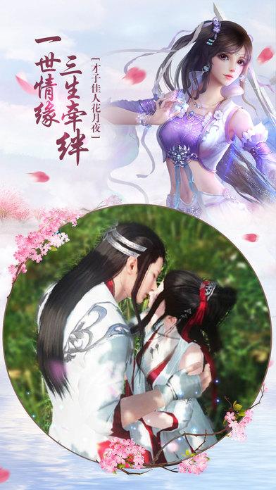 苍穹飞仙官方网站正版游戏图5: