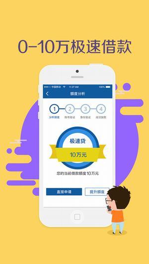 建行闪电贷app是什么?建行闪电贷怎么样[图]