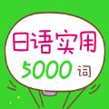 日语实用5000词