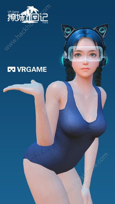 我的VR女友无限钻石全服装内购破解版图1: