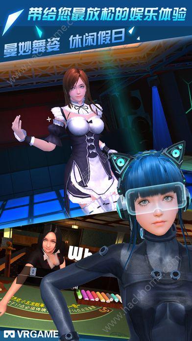 我的VR女友无限钻石全服装内购破解版图5: