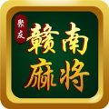 聚友赣南麻将游戏手机版下载 v1.31