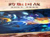 帝国纪元手游官网最新版下载 v1.4.0
