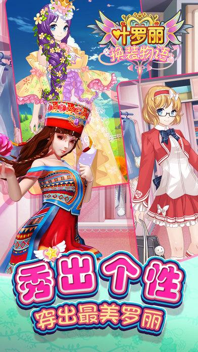 叶罗丽换装物语游戏官方正式版图5:
