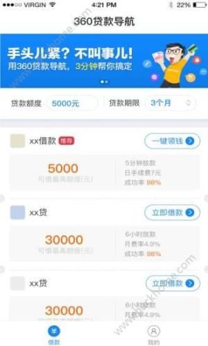 360贷款导航官网版图3