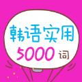 韩语实用5000词app手机版下载 v2.21.015