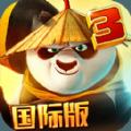功夫熊猫3游戏官方正版下载 v1.0.51