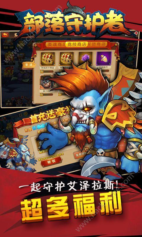 部落守护者手机游戏官方网站图3: