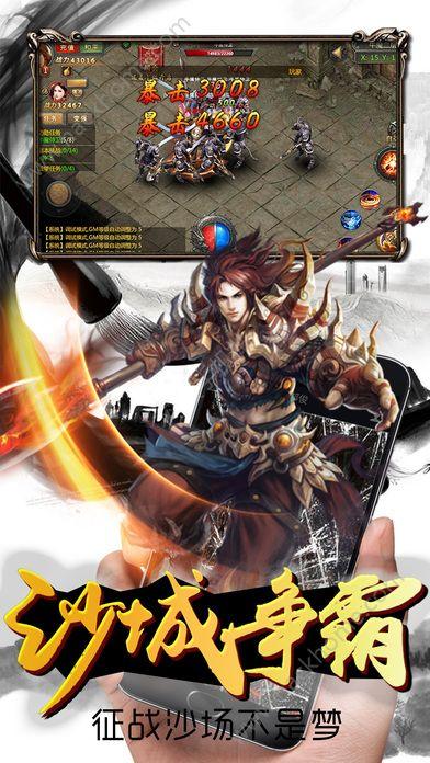 传奇王者合击版官方网站手机游戏图5: