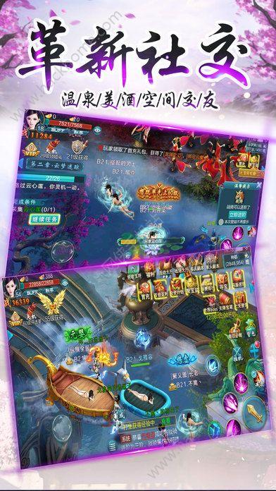 万剑至尊官方网站正式版手游图3:
