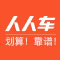 人人车二手车app下载免费官网版 v4.2.0